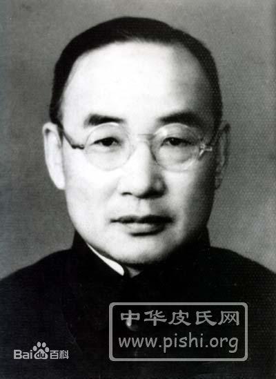 中国天主教爱国会主席——皮漱石