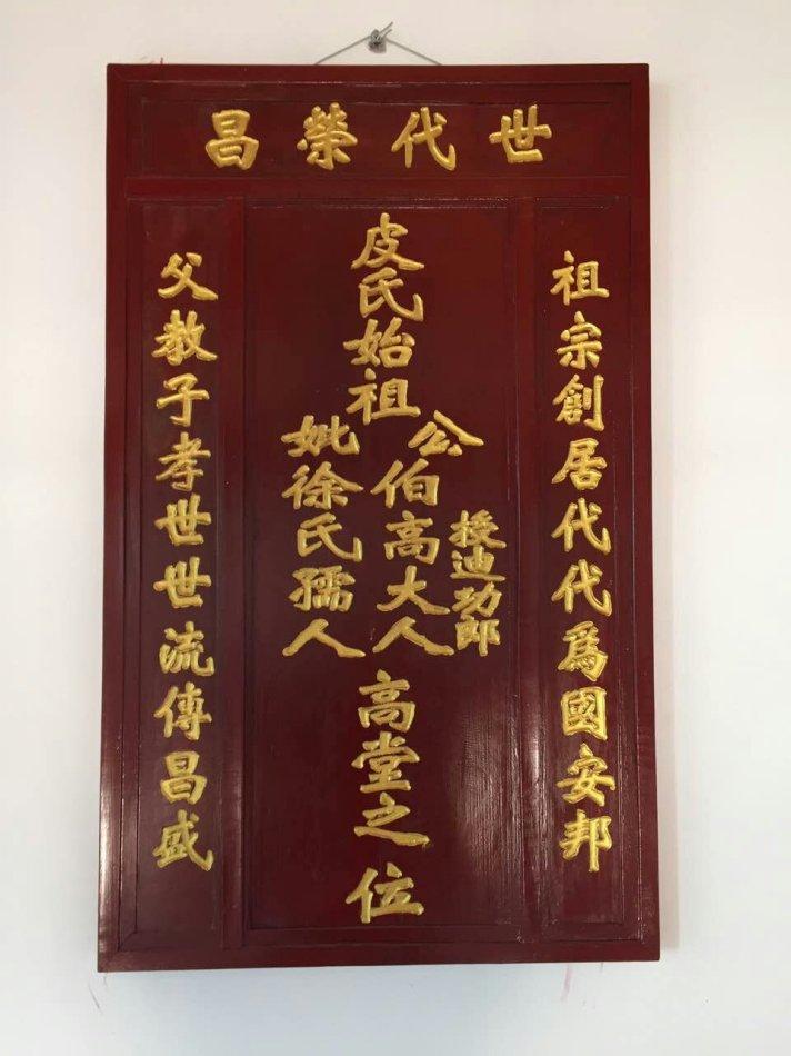2015年新建的江西清江皮氏宗祠
