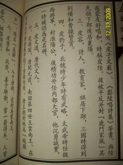 江苏下邳天水堂皮氏族谱,2007年重建皮氏族碑记
